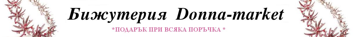 Донна Маркет